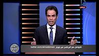 برنامج الطبعة الأولى حلقة الاحد 6-8-2017 مع أحمد المسلماني