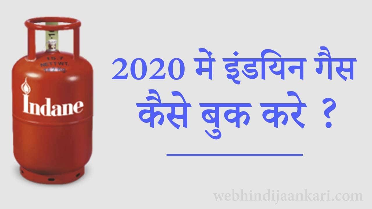 indian gas book kaise kare
