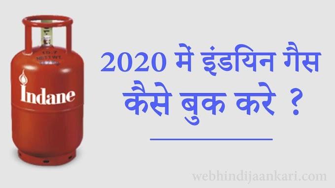 जानिये इंडियन गैस बुक करने के लिए नए नंबर के बारे में पूरी जानकारी।