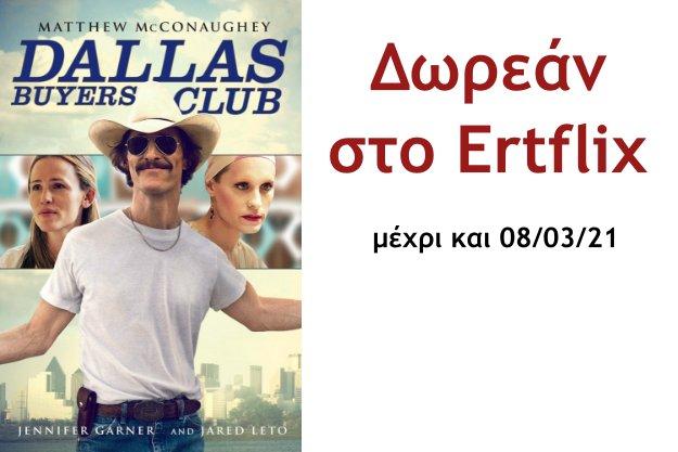 Δωρεάν ταινία: Dallas Buyers Club