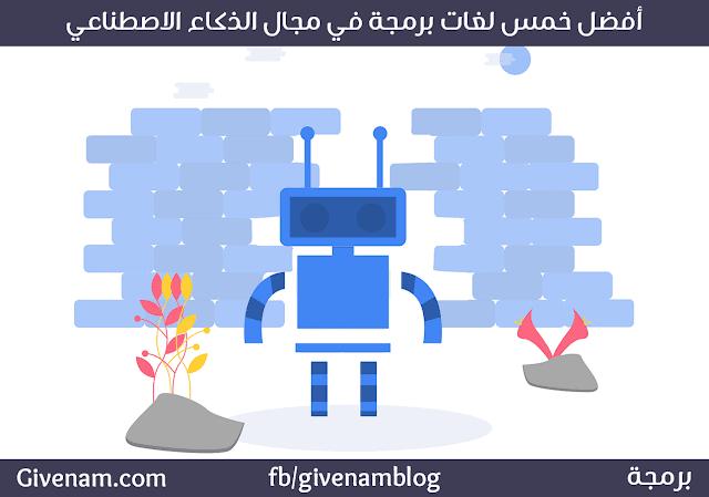 تعرف علي أفضل خمس لغات برمجة في مجال الذكاء الاصطناعي