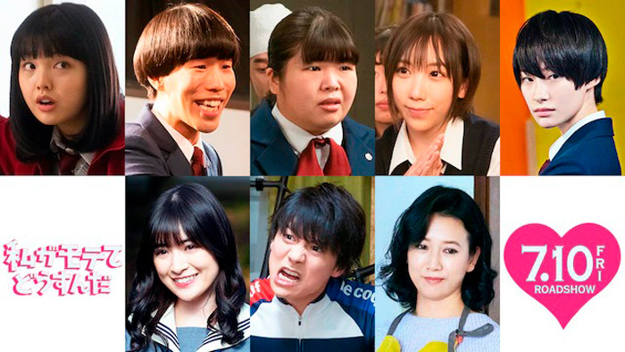 Kiss Him Not Me (Watashi ga Motete Dousunda) live-action - reparto