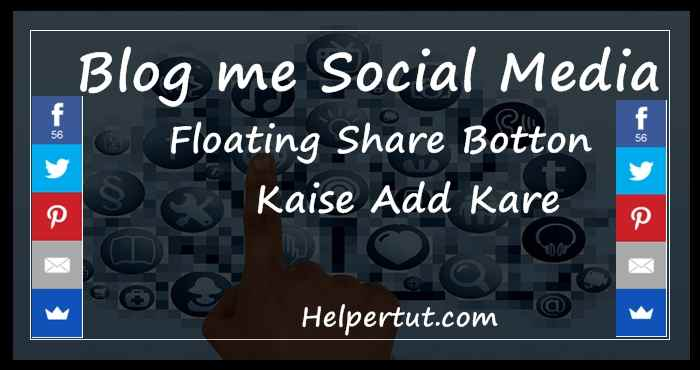 blog me floating share botton kaise lagaye.jpeg