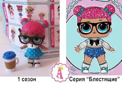 Сравнение кукол Teacher's Pet из серии L.O.L. Glitter и LOL Surprise 1