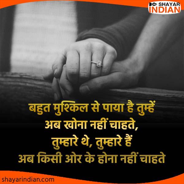 Mushkil, Khona Nahi Chahte : Love Shayari Image in Hindi