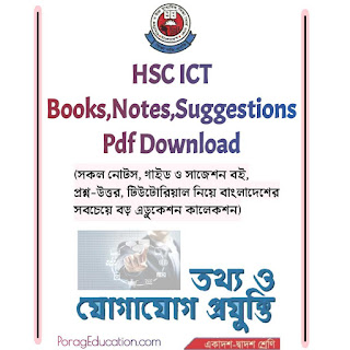 Hsc ict books Pdf - তথ্য ও যোগাযোগ প্রযুক্তি বই ডাউনলোড