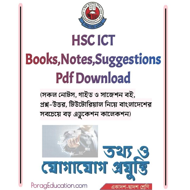 HSC ICT All Suggestions, Board Questions, Notes and Books Pdf Free Download
