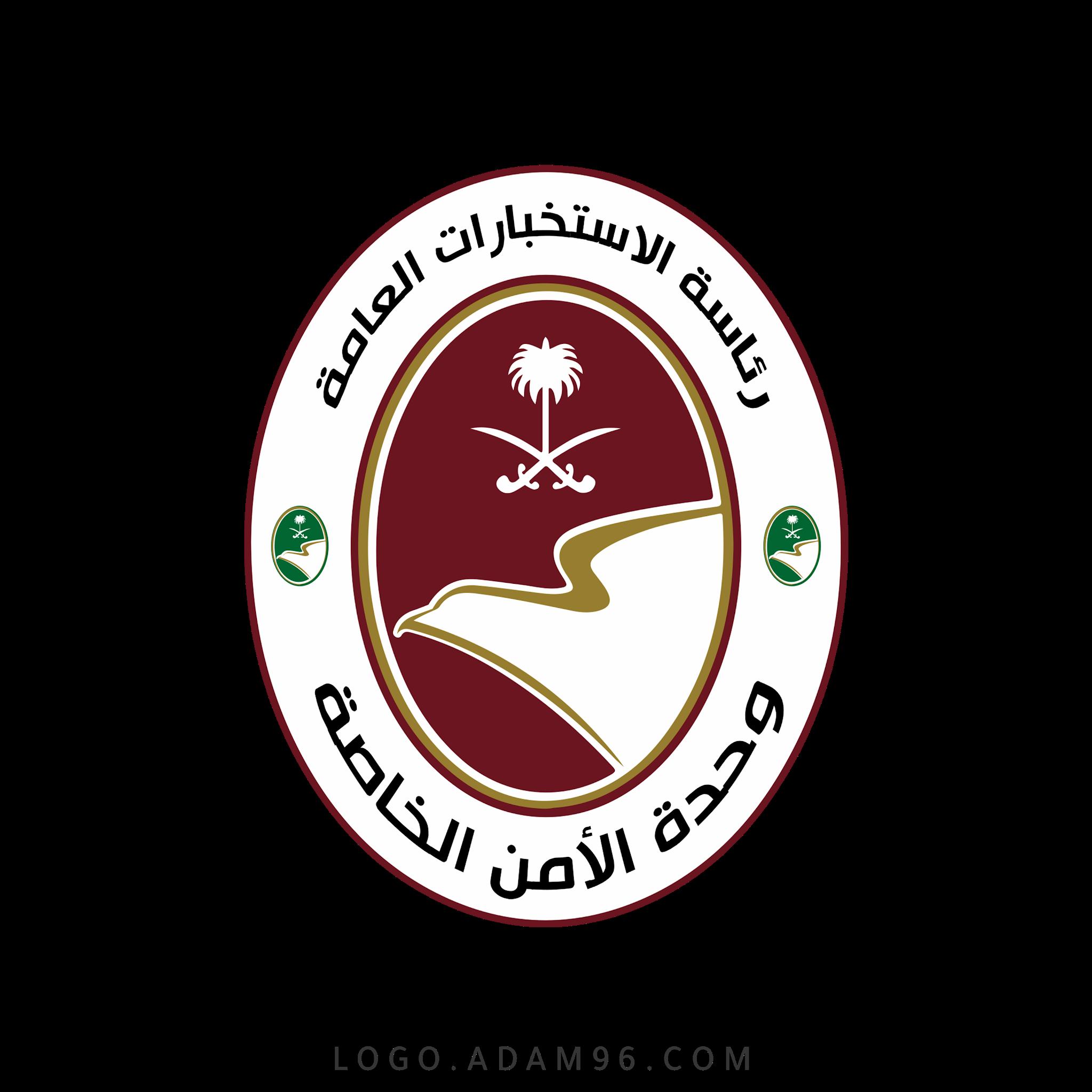 تحميل شعار وحدة الأمن الخاص السعودية لوجو رسمي بجودة عالية PNG