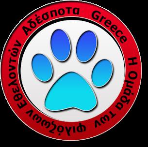Αδέσποτα Greece Η Ομάδα Των Φιλόζωων Εθελοντών