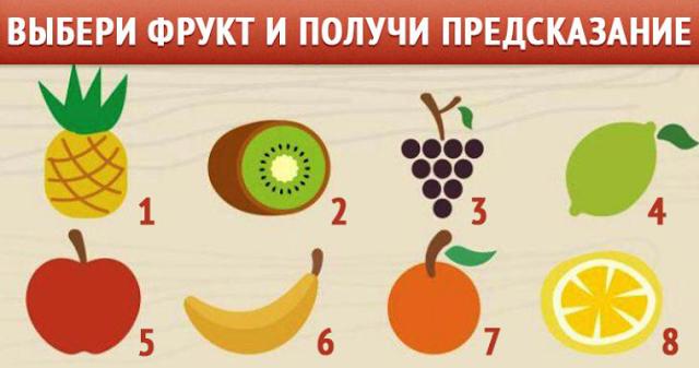 Выберите фрукт и получите предсказание на ближайшее будущее