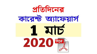 1st March Current Affairs in Bengali pdf