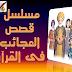 مشاهدة وتحميل جميع حلقات مسلسل قصص العجائب فى القرآن (حامل المسك - الاسرة والطفل)