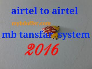 airtel mb transfer code system,how to get airtel mb trensfer,airtel mb transfer code,system, trikes,rule,জেনে নিন কিভাবে ইন্টারনেট এমবি ট্রান্সফার করবেন,এয়ারটেল টু এয়ারটেল MB ট্রান্সফার করার সহজ উপায়, এমবি ট্রান্সফার,জেনে নিন এয়ারটেল টু এয়ারটেল MB ট্রান্সফার,কিভাবে আপনার এয়ারটেল সিমে এমবি ট্রান্সফার করবেন,এয়ারটেল টু এয়ারটেল MB ট্রান্সফার করার উপায়,এমবি ট্রান্সফার করুন এয়ারটেল টু... - একের ভিতর,