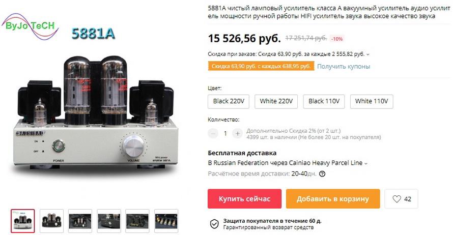 5881A чистый ламповый усилитель класса A вакуумный усилитель аудио усилитель мощности ручной работы HIFI усилитель звука высокое качество звука