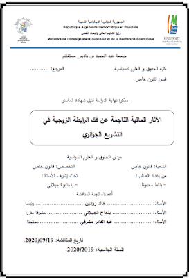 مذكرة ماستر: الآثار المالية الناجمة عن فك الرابطة الزوجية في التشريع الجزائري PDF