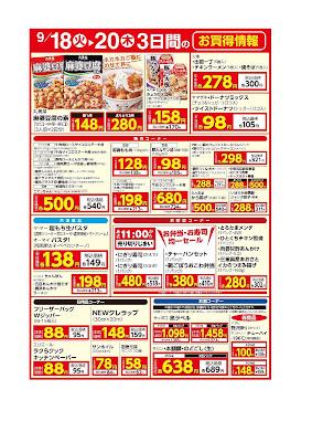 9/18(火)〜20(木) 3日間のお買得情報