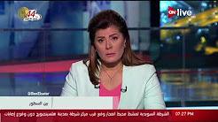 برنامج بين السطور حلقة الأربعاء  18-10-2017 مع امانى الخياط