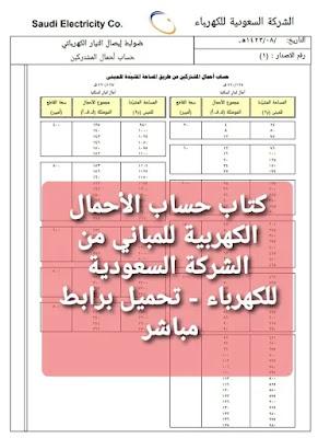 كتاب حساب الأحمال الكهربية للمباني من الشركة السعودية للكهرباء - تحميل برابط مباشر