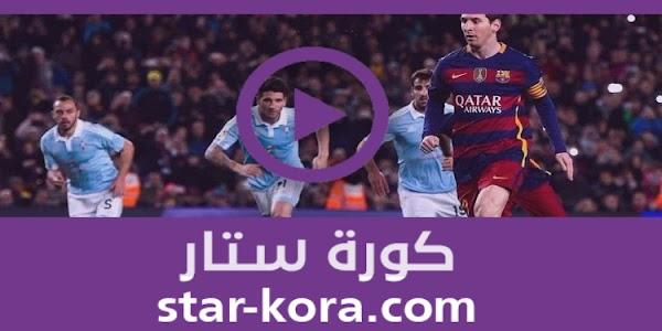نتيجة مباراة برشلونة وسيلتا فيغو بث مباشر كورة ستار اون لاين لايف 27-06-2020  الدوري الاسباني