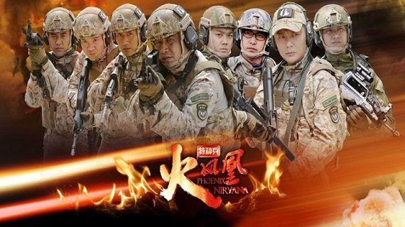 Tôi Là Lính Đặc Chủng 1 - Phoenix Nirvana 1 (2013)