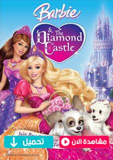 مشاهدة وتحميل فيلم باربي Barbie And The Diamond Castle 2008 مترجم عربي