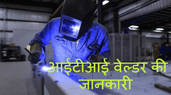 ITI Welder Course Details In Hindi