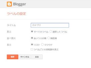 Blogger ラベルを追加