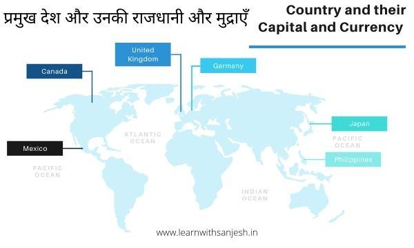 Country and their Capital and Currency   Pramukh Desh Aur Unki Rajdhani Aur Mudra 2021