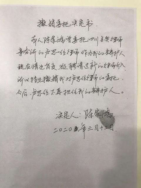 广西人权律师陈家鸿案情通报:代理律师卢思位遭解聘