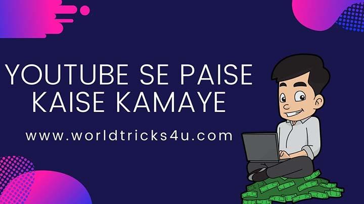 Youtube Se Paise Kaise Kamaye - Earn online Money