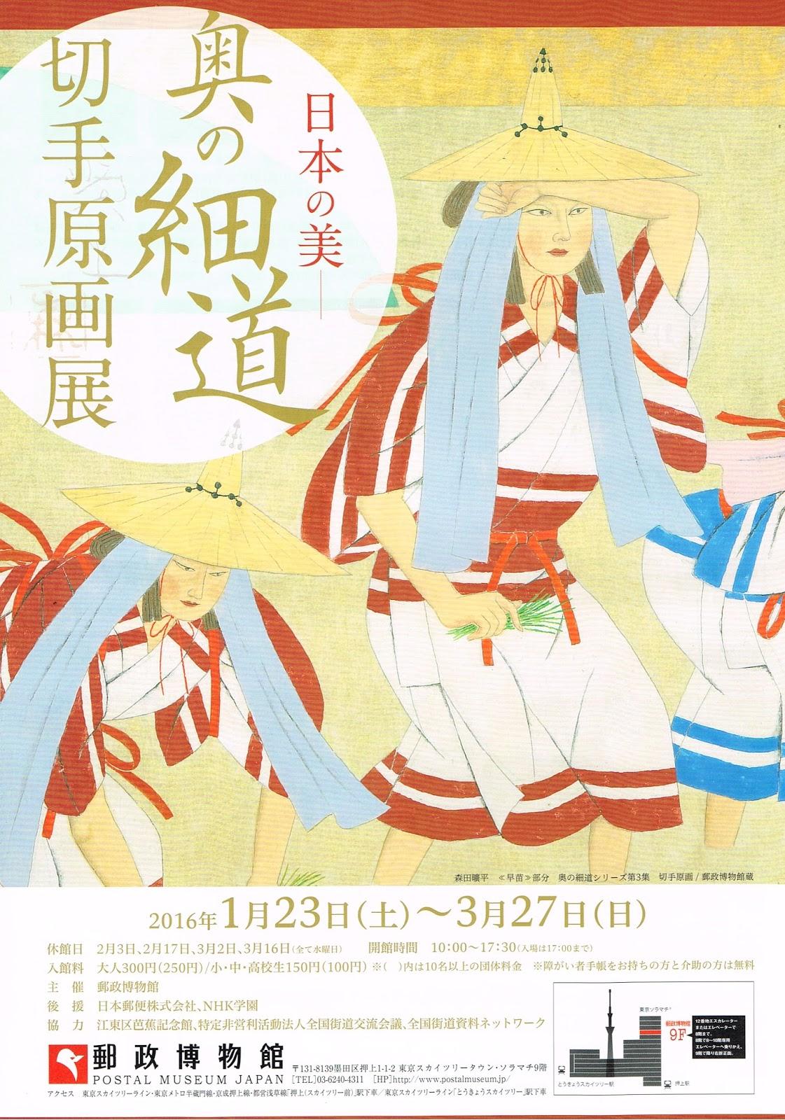 8月開催 東京の美術館・博物館イベント情報【Lets …