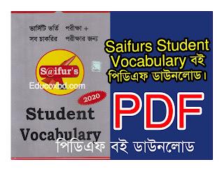 Saifurs student vocabulary pdf,Students vocabulary pdf,Admission vocabulary, BCS vocabulary, Exam vocabulary pdf