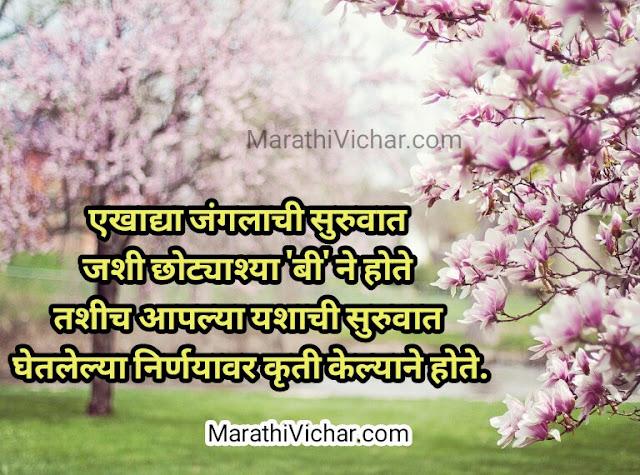 motivation poem marathi