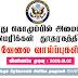 American Embassy, Colombo - Vacancies