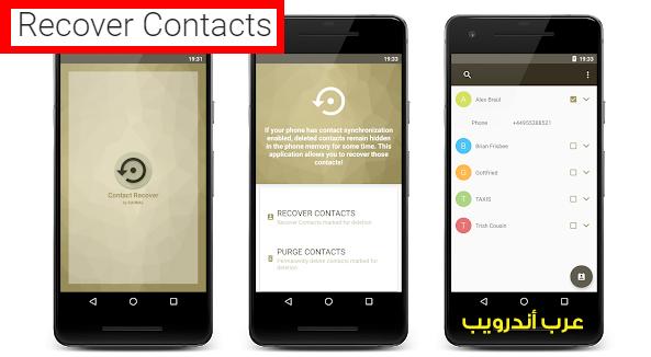تطبيق لسترجاع أرقام الهواتف المحدوفة بنقرة واحدة
