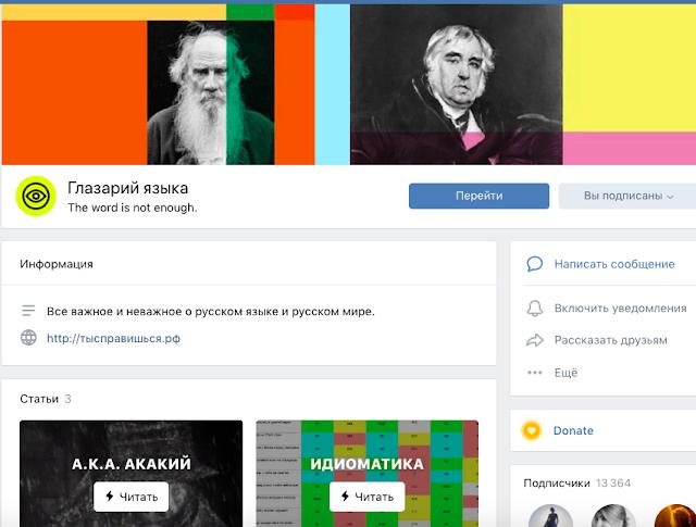 проект глазарий языка по русскому языку
