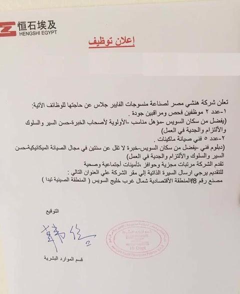 وظائف شركة هنشى مصر لصناعة منسوجات الفايبر جلاس فى مصر 2021