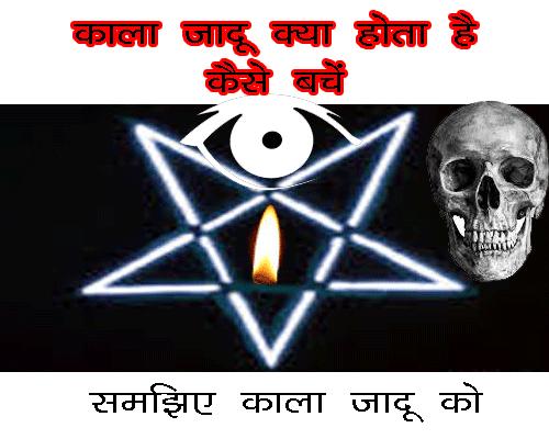 all about Kala Jadu Kya Hota Hai , solutions of black magic
