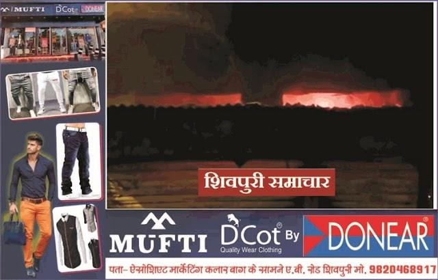 आकाश इलैक्ट्रिकल्स में लगी आग सब कुछ खाक, तीन मंजिला इमारत क्षतिग्रस्त: 2 घंटे लेट पहुंची फायर बिग्रेड - Shivpuri News