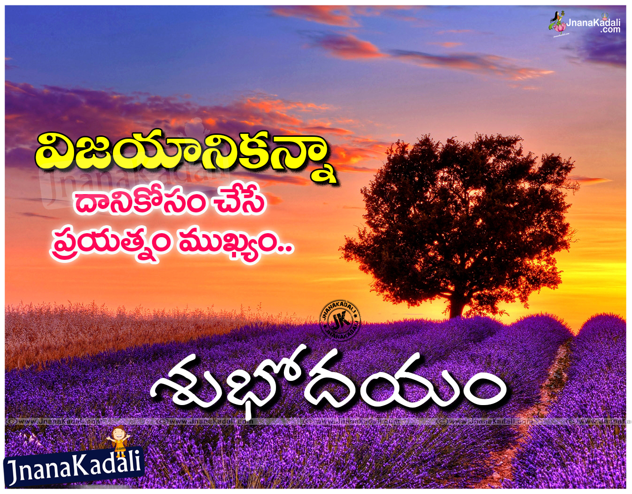 Good Morning Quotes For Facebook Inspiring Telugu Good Morning Greetings  With Beautiful Wallpapers