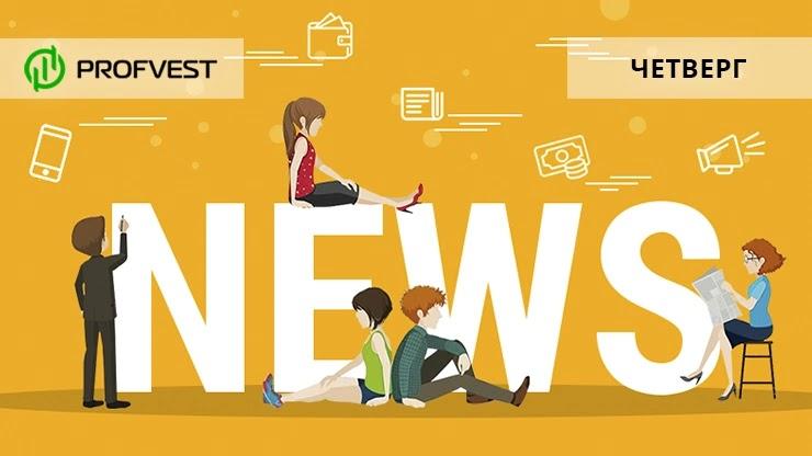 Новости от 18.03.21