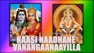 Kaasi Naadhane Vanangaanaayilla