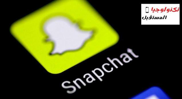 سناب شات  الجديد 2021 Snapchat