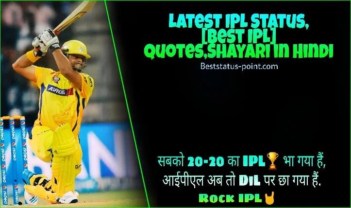 IPL Shayari and status in Hindi in 2021