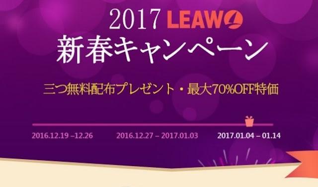 Leawo 無料変換キャンペーン