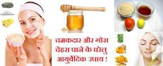 beauty-tips-fair-skin-hindi