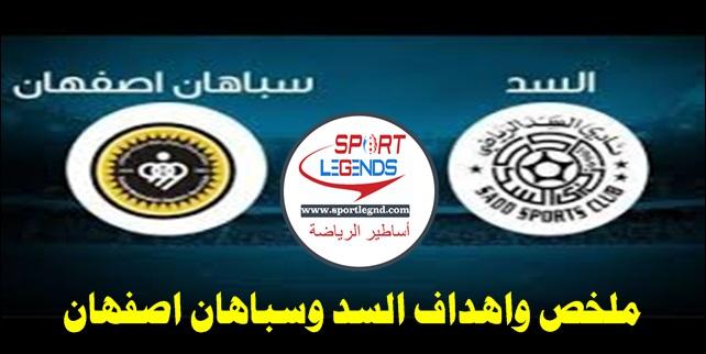ملخص واهداف السد وسباهان اصفهان