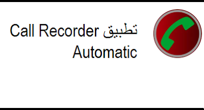 تطبيقCall Recorder Automatic