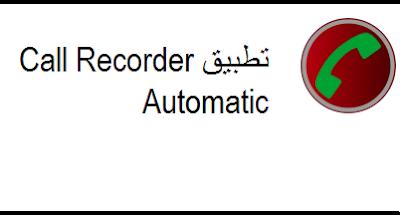تطبيقCall Recorder Automatic
