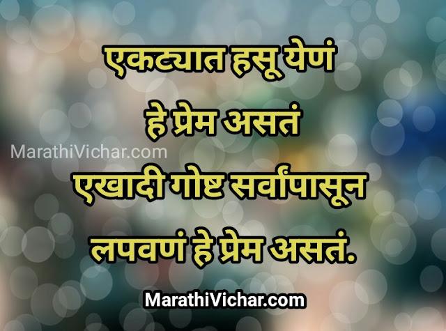marathi prem kavita